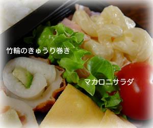 090128お弁当4