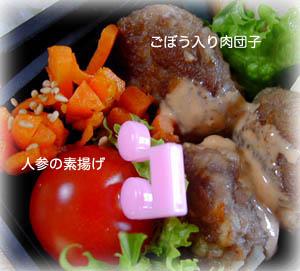 090129お弁当2