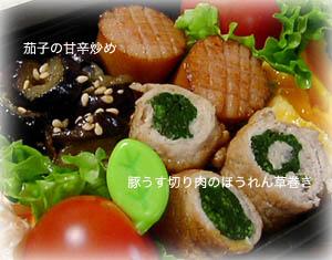 090130お弁当2