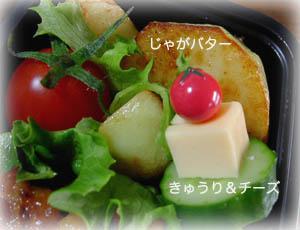 090203お弁当3