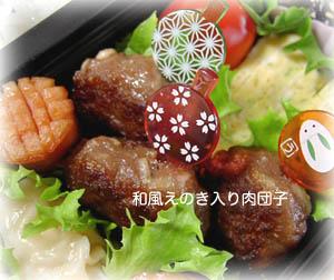 090204お弁当2