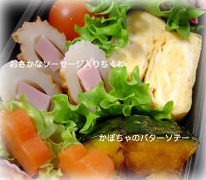 090206お弁当4