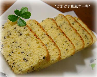 ごまごま和風ケーキ1