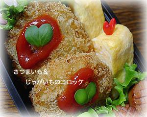 090210お弁当2