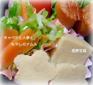 090210お弁当4