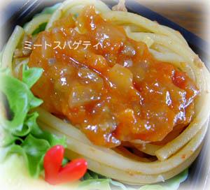 090212お弁当2