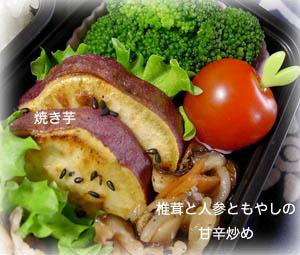 090213お弁当4