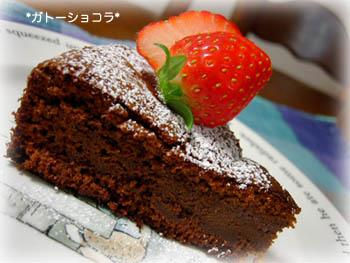 090214バレンタインケーキ