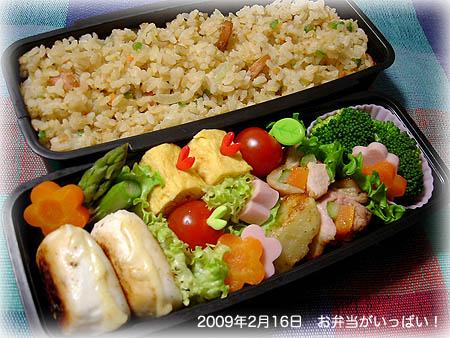 090216お弁当1