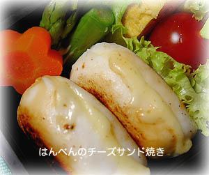 090216お弁当3