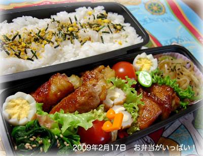 090217お弁当1