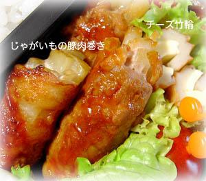 090217お弁当2