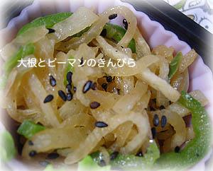 090217お弁当4
