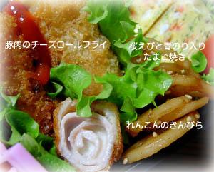 090220お弁当2