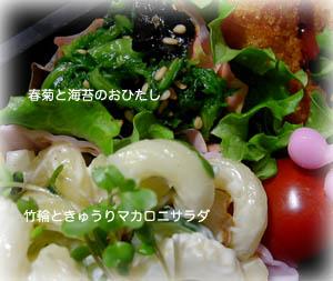 090220お弁当3