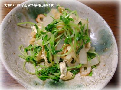 大根と豆苗の炒め物