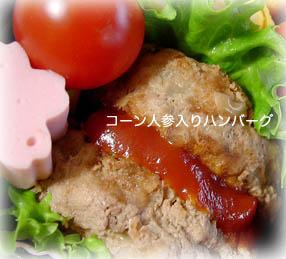 090302お弁当3
