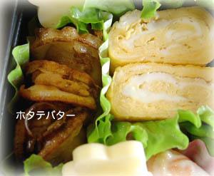 090430お弁当4