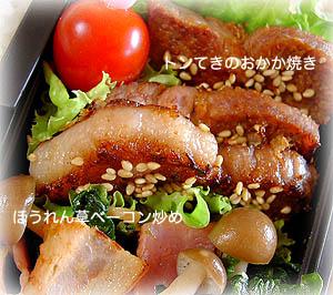 090501お弁当2