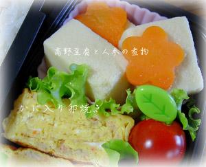 090507お弁当2