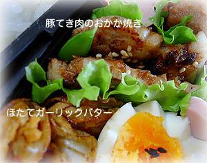 090512お弁当2
