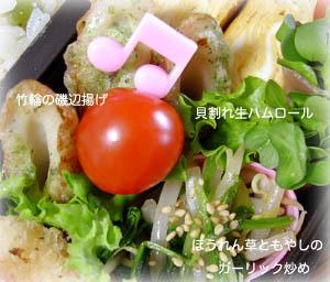 090521お弁当4