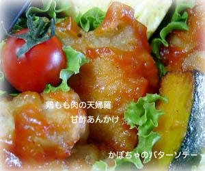 090528お弁当2