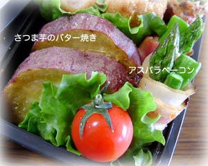 090529お弁当4