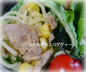 090603お弁当3