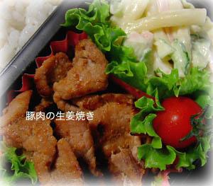 090610お弁当3