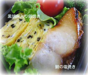 090611お弁当3
