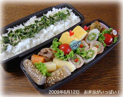 090612お弁当1