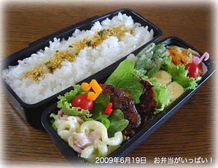 090619お弁当1