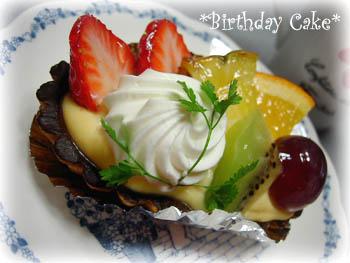 090205誕生日ケーキ