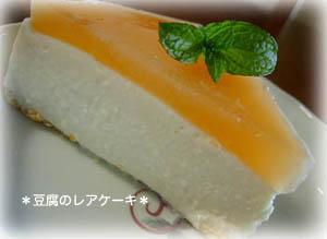 豆腐レアケーキ3