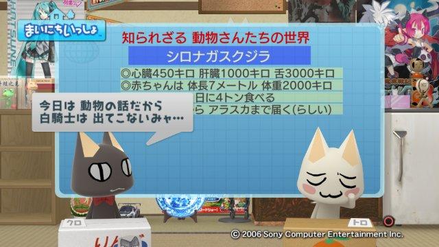 torosute2008/12/17動物豆知識8