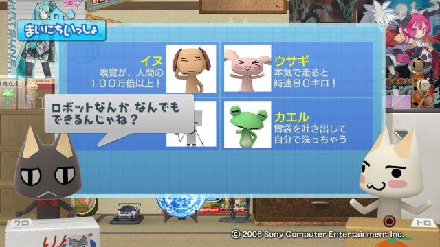 torosute2008/12/17動物豆知識10