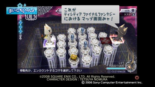 torosute2008/12/18ディシディアFFⅢ