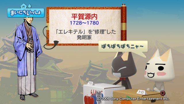 torosute2008/12/19平賀源内2