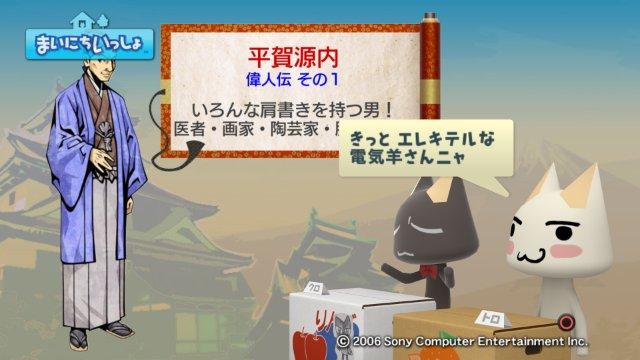 torosute2008/12/19平賀源内3