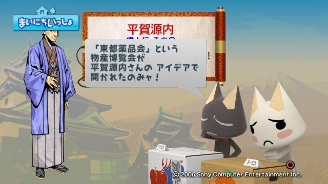torosute2008/12/19平賀源内4