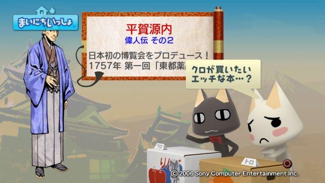 torosute2008/12/19平賀源内5