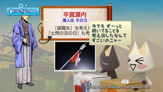 torosute2008/12/19平賀源内7