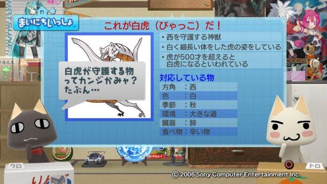 torosute2008/12/20四神2