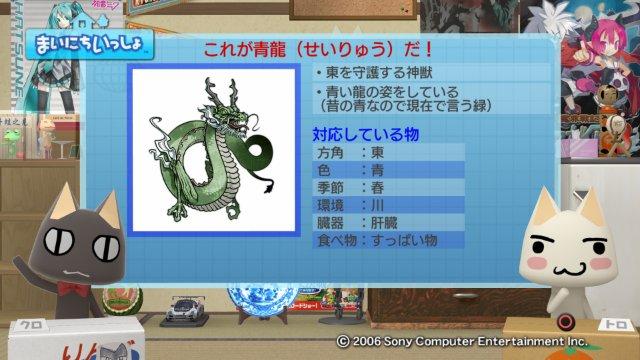 torosute2008/12/20四神3