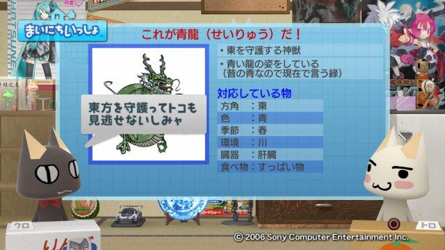 torosute2008/12/20四神4