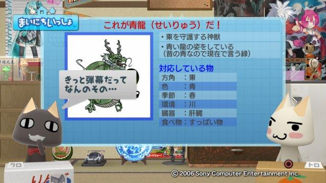 torosute2008/12/20四神5