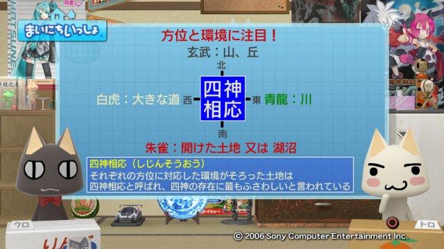 torosute2008/12/20四神8
