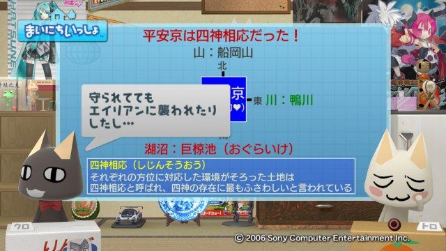 torosute2008/12/20四神9