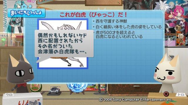 torosute2008/12/20四神10